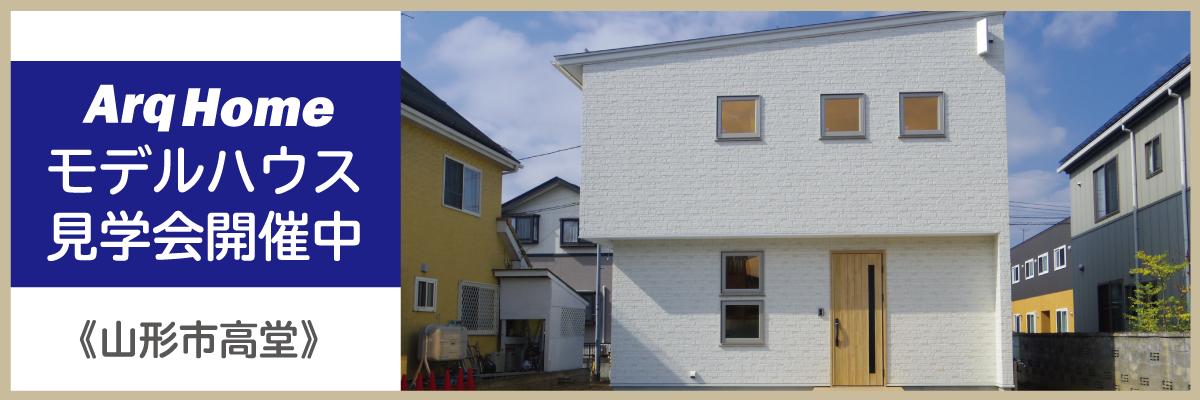 山形市高堂モデルハウス